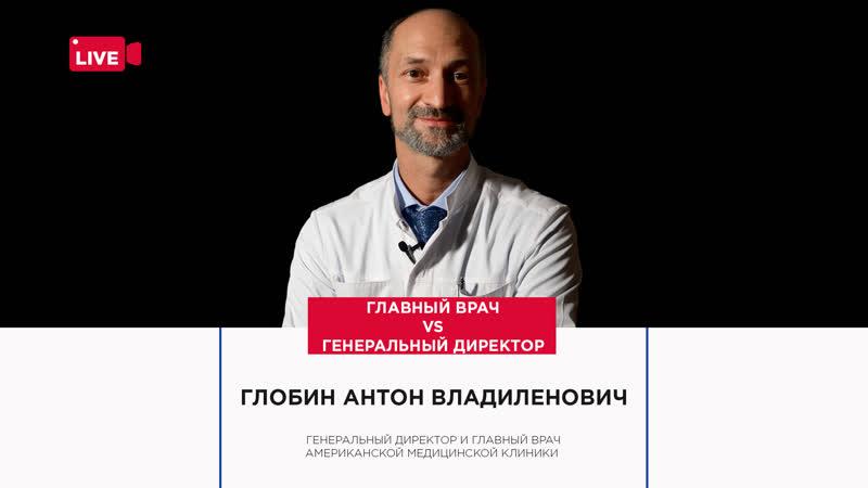 Интервью с Антоном Владиленовичем Глобиным (часть 7)