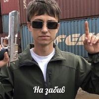 Моксем Гладиков