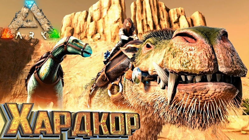 ДЕОДОН И ИГУАНОДОН ХАРДКОР ARK Scorched Earth 9