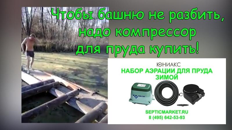 Аэрация пруда зимой Компрессор для пруда Hiblow hp 80 и аэратор для пруда mdb 11