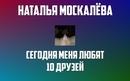 Natalya Moskalyova фотография #20