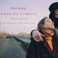 Москва 30-31июля - Кино на бумаге -