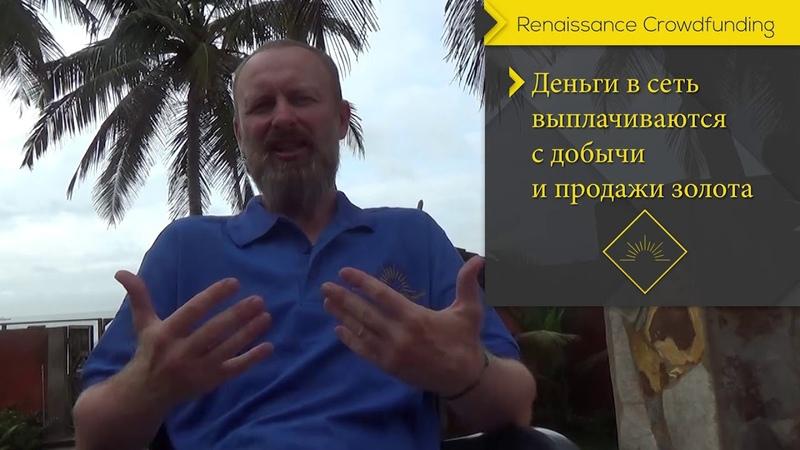 Владимир Ножнин директор по развитию Ренессанс Краудфандинг