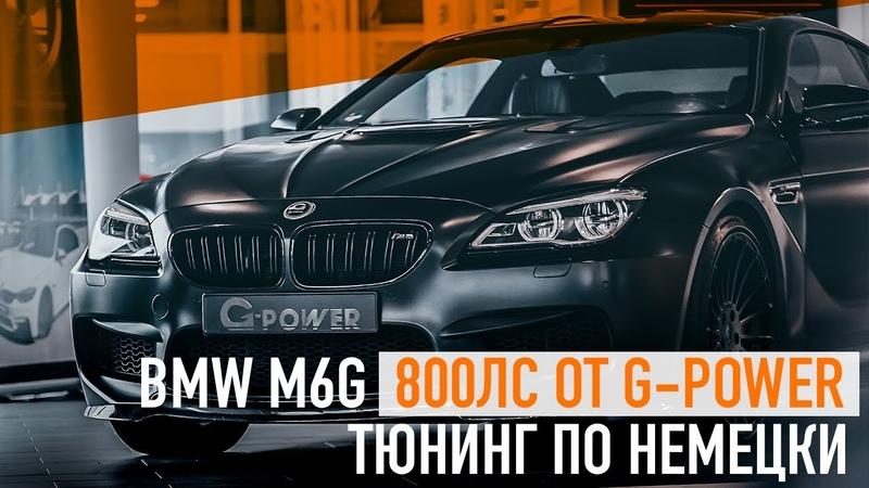 BMW M6G 800ЛС от G Power