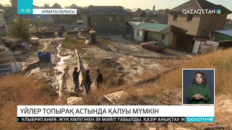 Алматы облысында бірнеше үй топырақ астында қалуы мүмкін