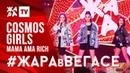 COSMOS GIRLS Mama ama rich ЖАРА В ВЕГАСЕ 27 10 19