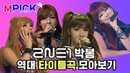 [MPICK X 퀸덤] 박봄(Park Bom) 역대 타이틀곡 모아보기