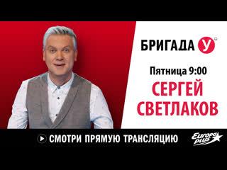 Сергей светлаков в бригаде у