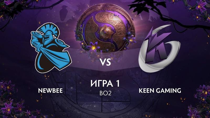 Newbee vs Keen Gaming игра 1 BO2 The International 9 Групповой этап День 3