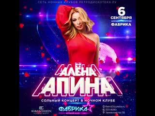 6 сентября - концерт Алёны Апиной в клубе ФАБРИКА!