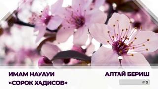 Сорок Хадисов - 9 (6 хадис). Алтай Бериш