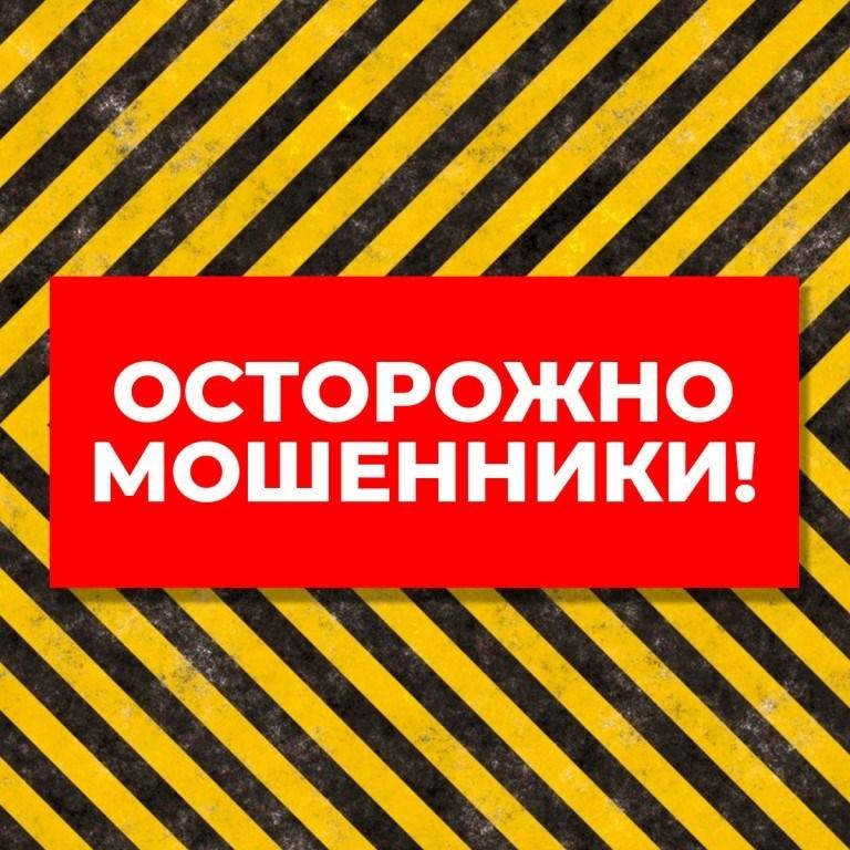 Звонок из «службы безопасности банка» обернулся для жительницы Петровского района потерей крупной суммы денег