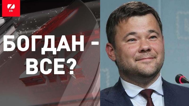 Інсайд Зявилася інформація про ймовірну відставку Андрія Богдана