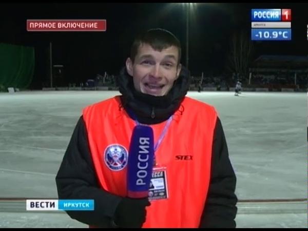 «Байкал-Энергия» одолела кировскую «Родину» — 5:2. Прямое включение с матча