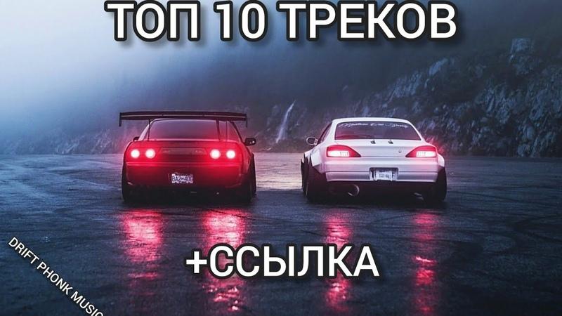 ТОП 10 ФОНК ТРЕКОВ ( ПО МОЕМУ МНЕНИЮ)