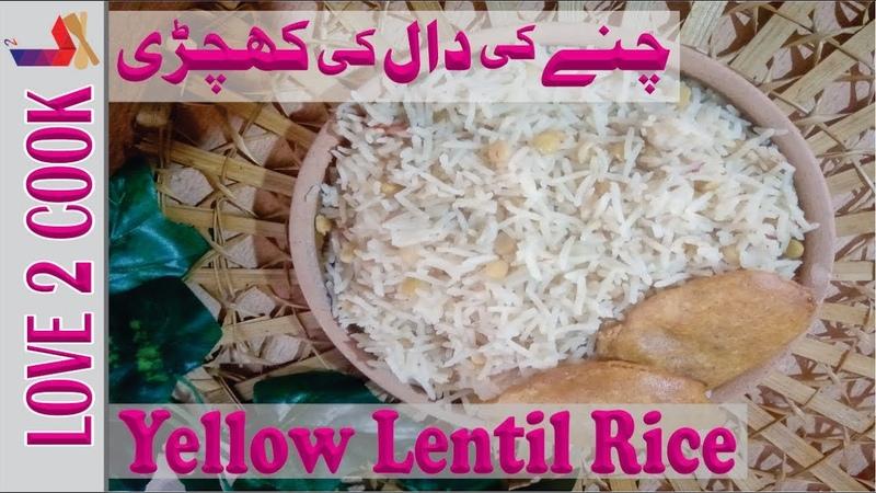 Chana Ki Dal Ki Khichdi Recipe-Easy Rice Recipes In Urdu Hindi 2020