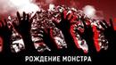 РОЖДЕНИЕ МОНСТРА | Журналистские расследования Евгения Михайлова