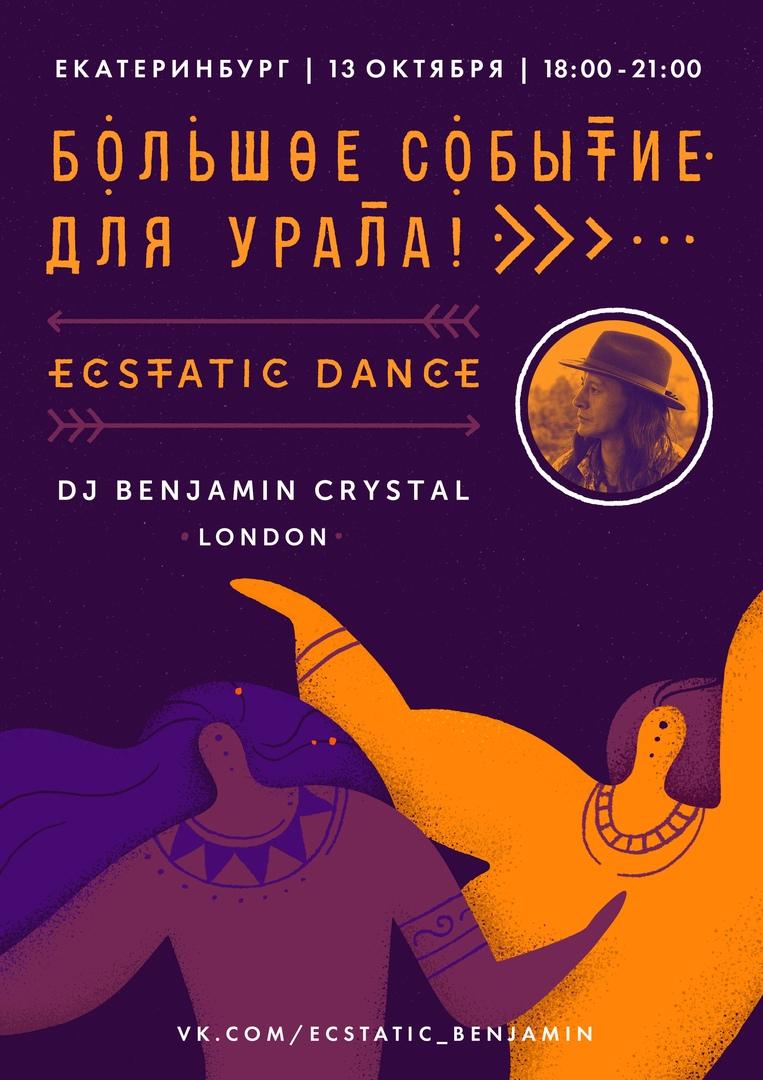 Афиша Екатеринбург ECSTATIC DANCE от DJ Benjamin Crystal (Лондон)