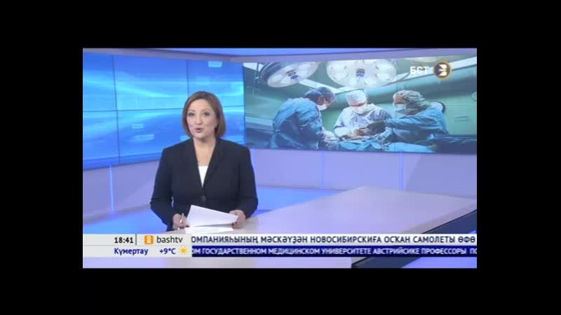 Өфөлә Австрия профессорҙары хирургик гинекология буйынса табиптарға оҫталыҡ дәресе үткәрҙе