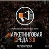 Форум Маркетинговая Среда 3.0