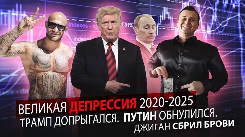 №7 Черный четверг Путин навсегда Трамп допрыгался Джиган сбрил брови Пандемия 2020
