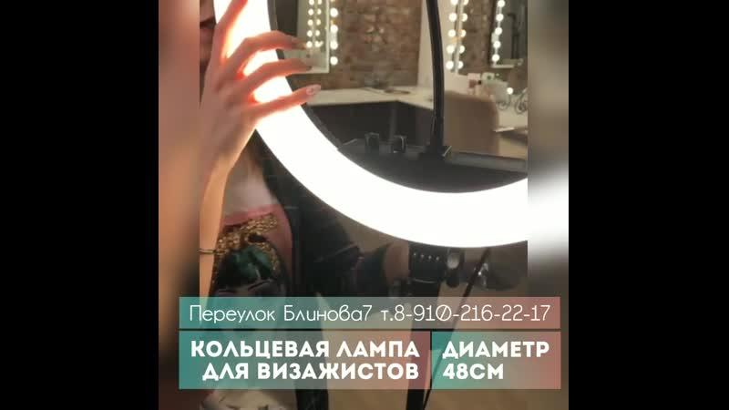 Лампа для визажистов 48см