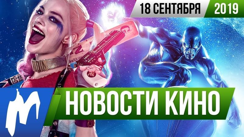НОВОСТИ КИНО, 18 сентября (Marvel, Отряд самоубийц, Серебряный серфер, Противостояние)