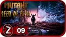 Mutant Year Zero Seed of Evil DLC ➤ Зануда и Рельсолюб ➤ Прохождение 9