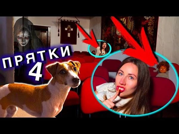 СТРАШНЫЕ ПРЯТКИ Что То Пошло НЕ ТАК в Доме Призраке с Собакой Джиной Шестая Ночь Elli Di Pets