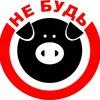 Планета свиней | Сайт о чистоте