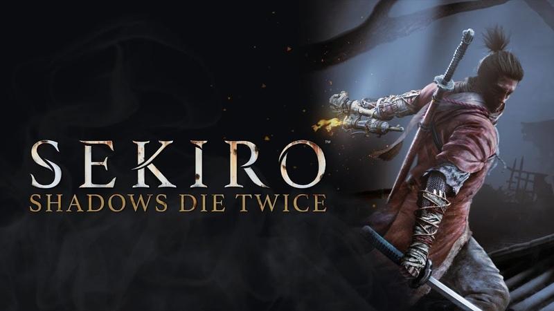 Sekiro Shadows Die Twice (Yettich) часть 15 - Пот, Кровь и Слезы