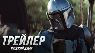 Мандалорец (1 сезон) — Русский трейлер #2 (Дубляж, 2019) Flarrow Films