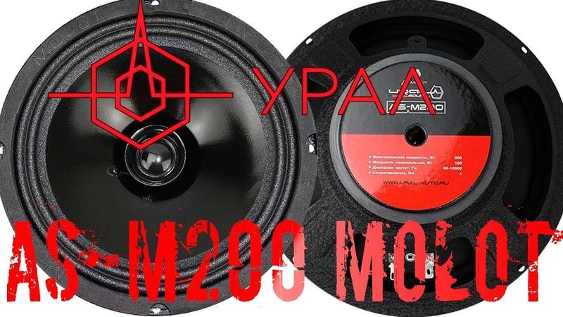 автозвук URAL УРАЛ AS M200 MOLOT распаковка, обзор, прослушка