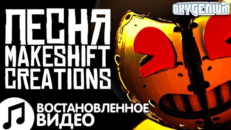 Песня Бенди 5 Глава ▶ MAKESHIFT CREATIONS - Flint4K - Мой РУССКИЙ КАВЕР - Oxygen1um - BATIM SONG