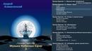 Альбом «Музыка Небесных Сфер - часть 5 - лунная Одиссея» • композитор Андрей Климковский