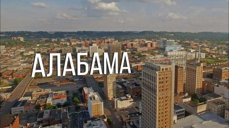 Алабама АМЕРИКА БОЛЬШОЕ ПУТЕШЕСТВИЕ №18