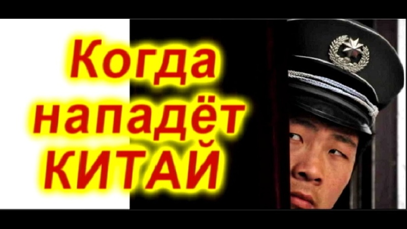 Когда нападет Китай / Моя территория Павел Карелин