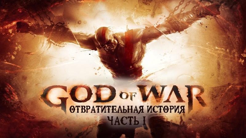 Отвратительная история God of War Часть 1