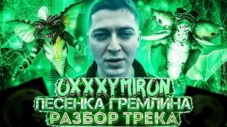 OXXXYMIRON - ПЕСЕНКА ГРЕМЛИНА (РАЗБОР ТРЕКА) [ПАНЧ]