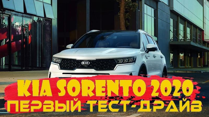 Kia Sorento 2020 Тест драйв кроссовера