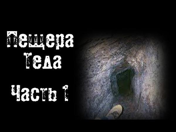 Страшные истории - Пещера Теда - Часть 1 из 4