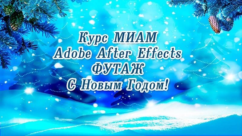 Курс МИАМ Adobe After Effects футаж с новым годом