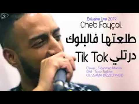 Cheb Faycal 2019 Tala3tha Fel Blok Daretli Tok Tok Avec Manini لأصحاب تيك توك