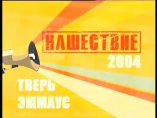 НАШЕСТВИЕ 2004_ Линда, Ария, Кирпичи, Кузьмин, Браво, Мумий Тролль и другие