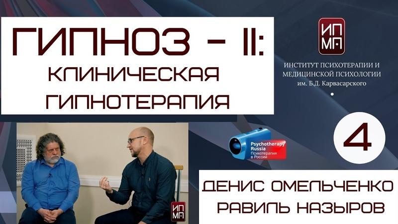 Гипноз II клиническая гипнотерапия Денис Омельченко Равиль Назыров