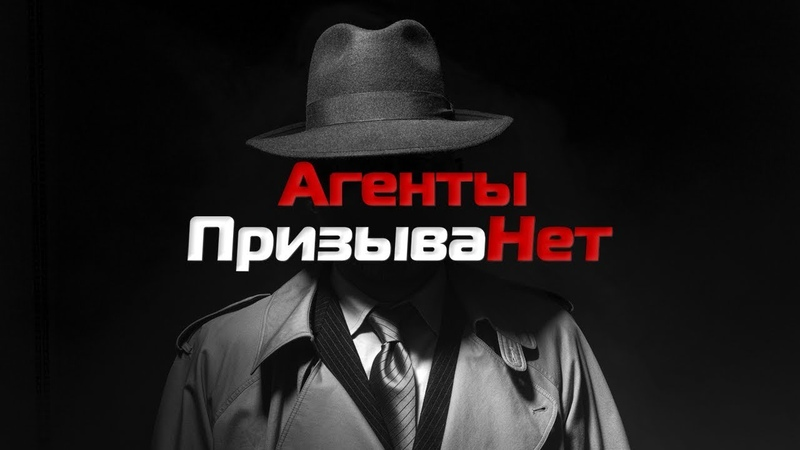 Акция «Агенты ПризываНет»