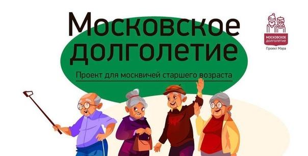 московское долголетие стихи картина