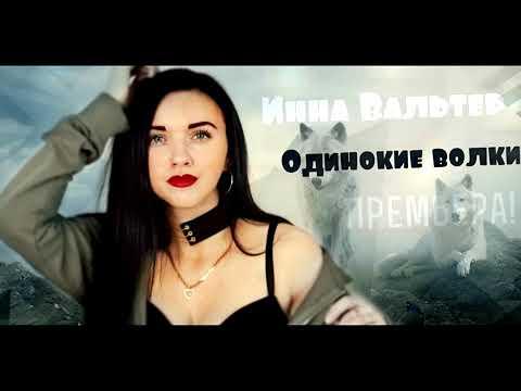 Инна Вальтер Одинокие волки new 2018 ПРЕМЬЕРА! !