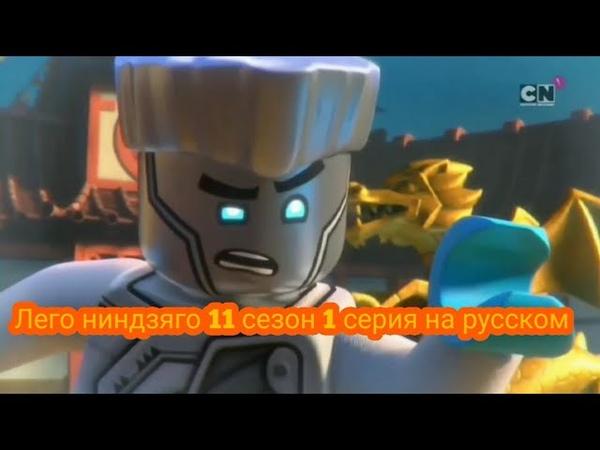 Лего ниндзяго 11 сезон 1 серия Растраченный Потенциал на русском