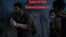 ●Бывшее убежище● [Прохождение The Last of Us] 7